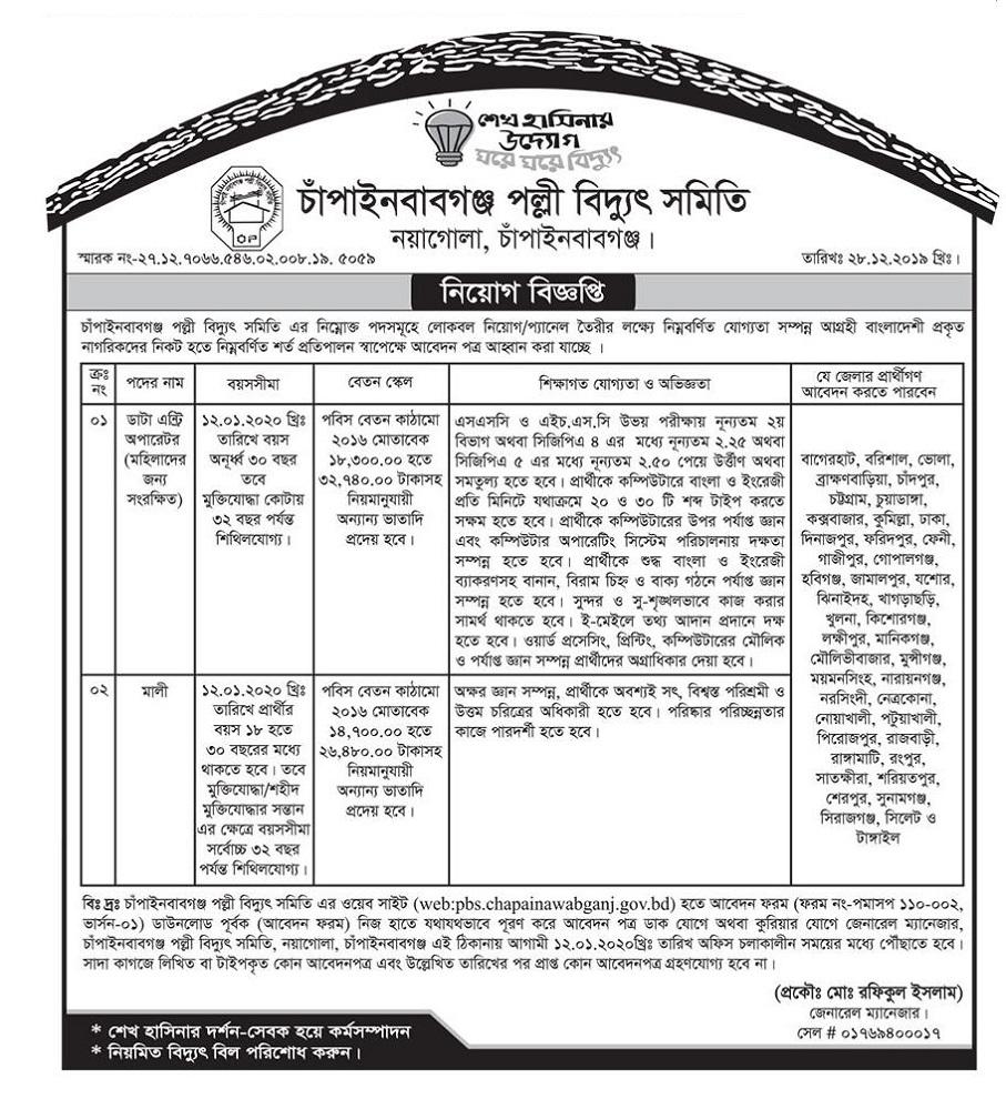 Chapainawabganj Palli Bidyut Samity Job Circular 2020