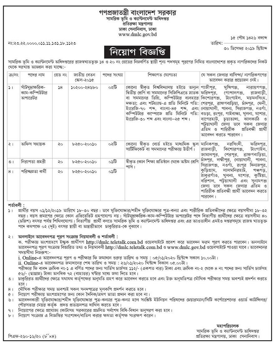 Department of Military Lands & Cantonments dmlc Job Circular 2020