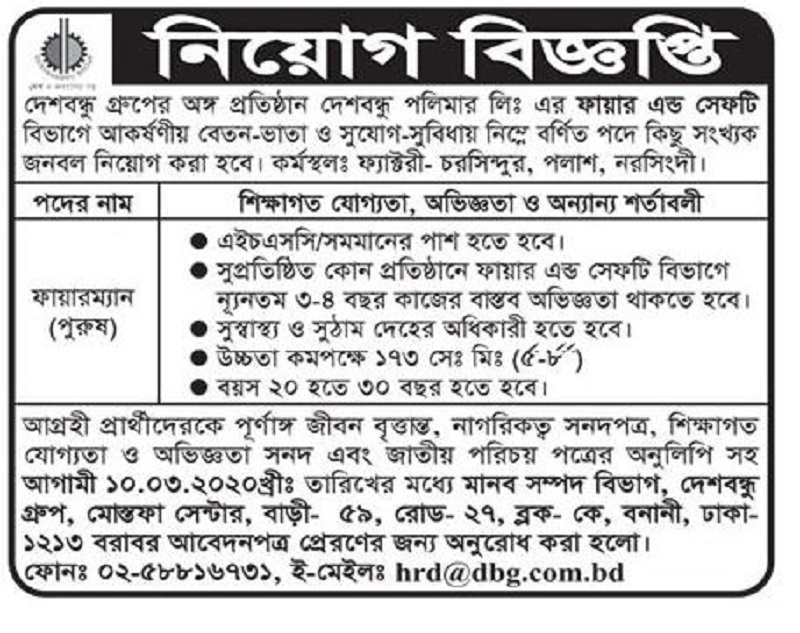 Deshbandhu Group Job Circular 2020