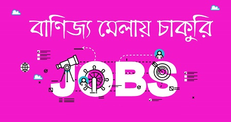 Dhaka International Trade Fair Job Circular 2020