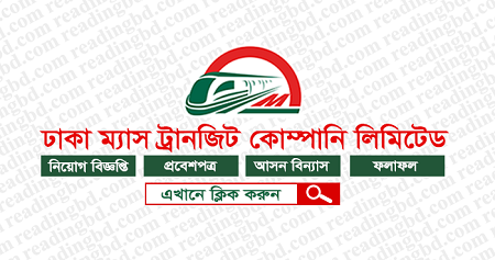 Dhaka Bus Rapid Transit Company Ltd