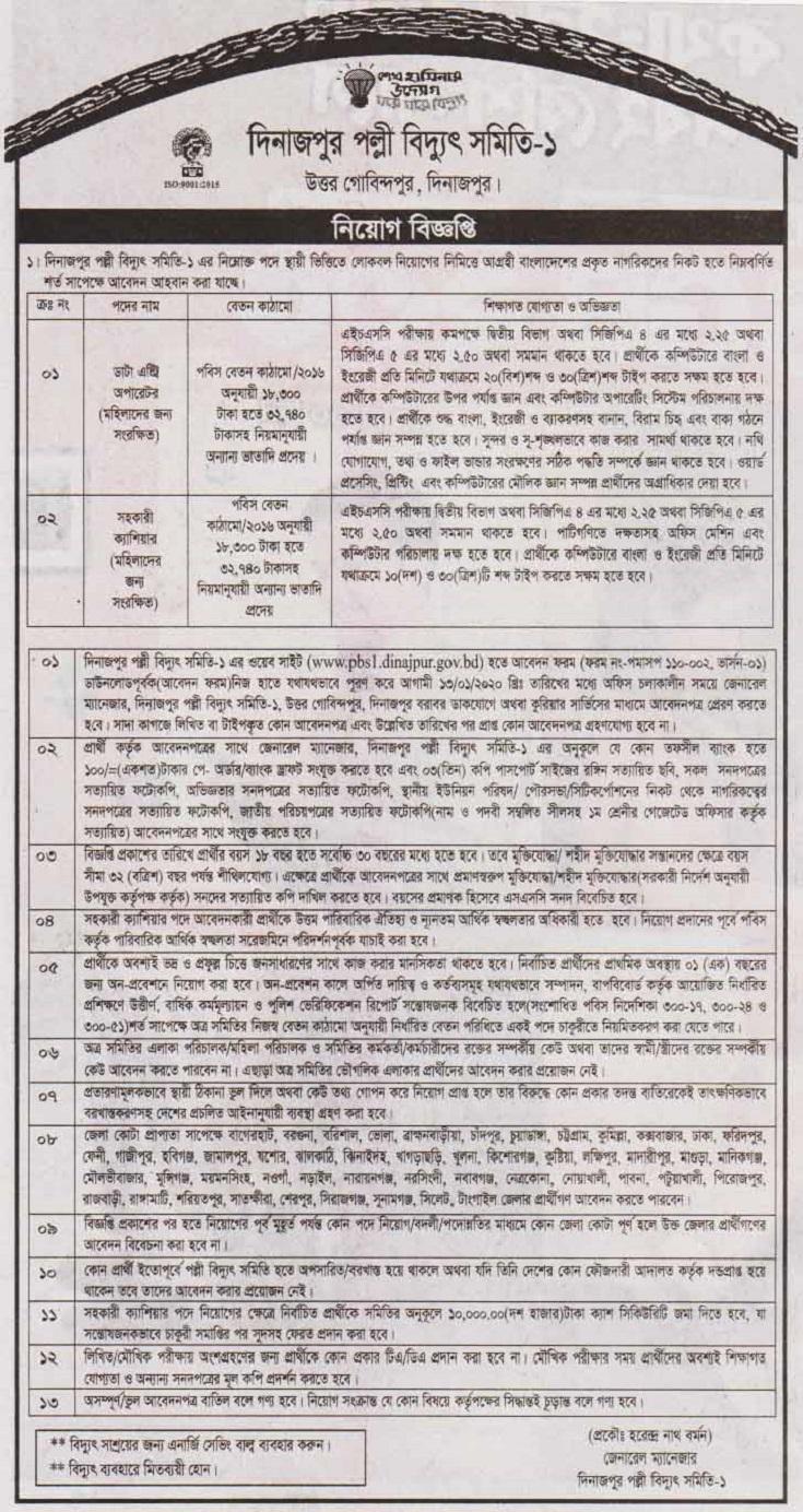 Dinajpur Palli Bidyut Samity Jobs Circular 2020