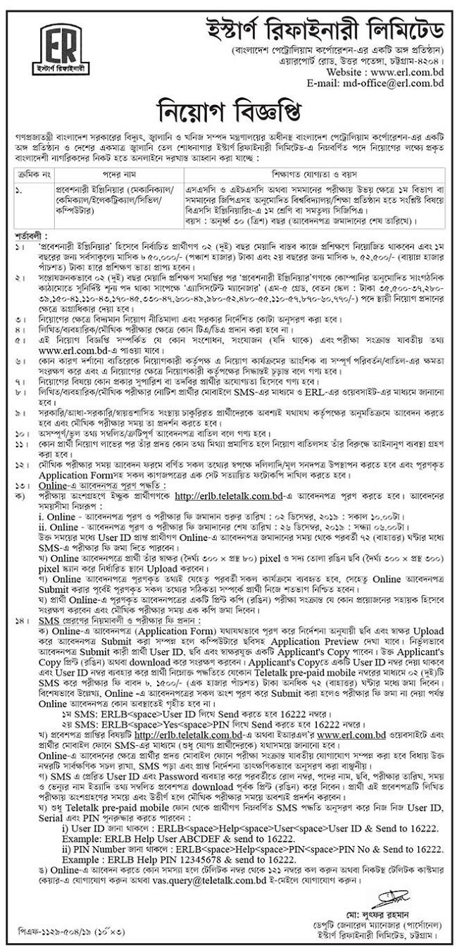 Eastern Refinery Limited Job Circular 2020