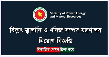 Energy and Mineral Resources Division (EMRD) Job Circular 2020-1