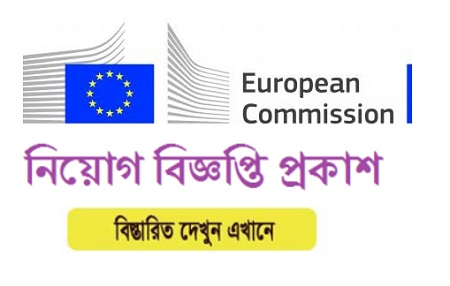 European Commission Job Circular 2019