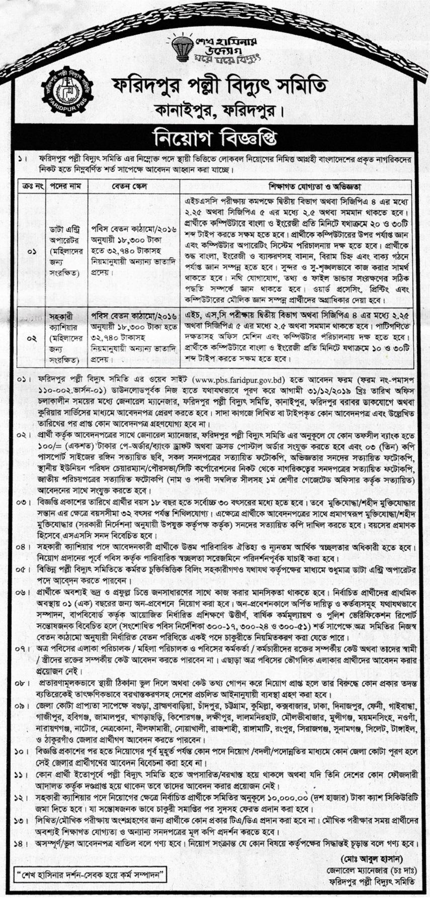 Faridpur Palli Bidyut Samity 2019