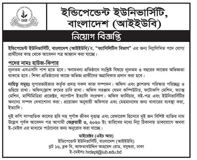 Independent University Bangladesh (IUB) Job Circular 2020