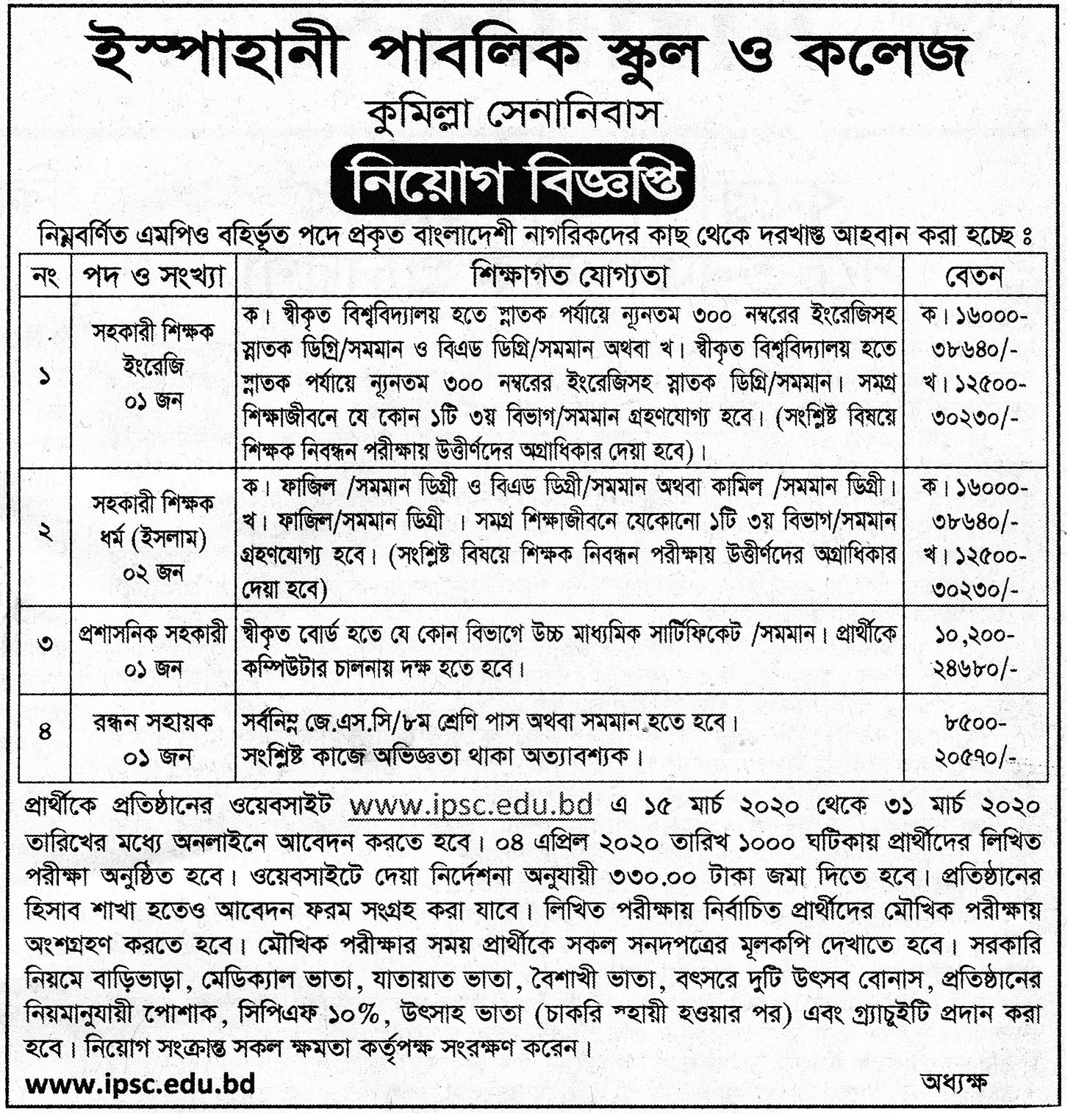 Ispahani Public School and College Job Circular 2020