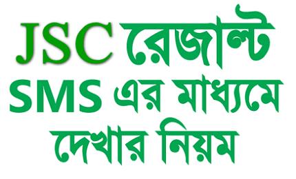 JSC Result SMS Format