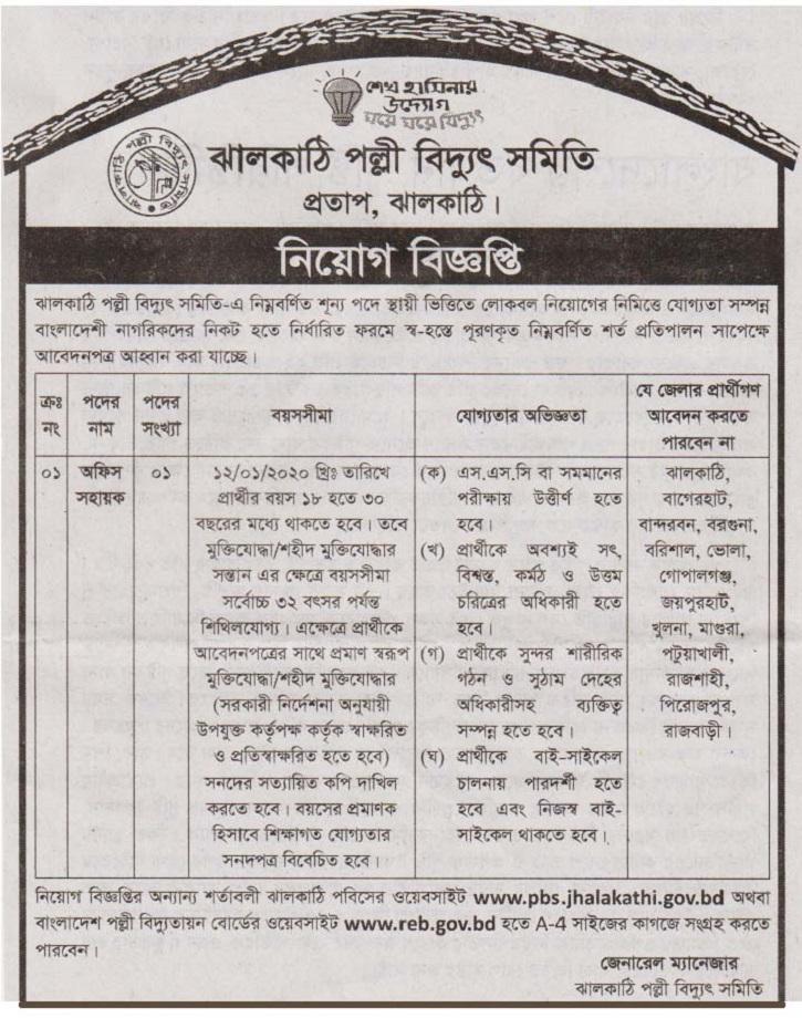 Jhalakathi Palli Bidyut Samity Job Circular 2020