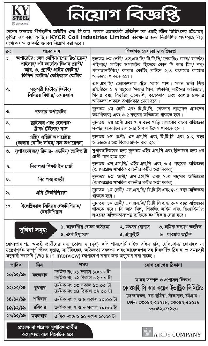 KY Steel Job Circular 2019