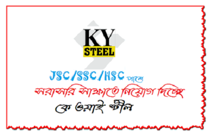 KY Steel Jobs Circular 2019