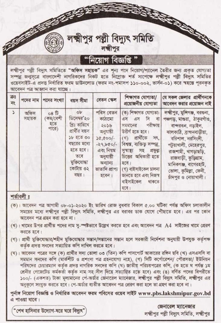 Lakshmipur Palli Bidyut Samity Job Circular 2019