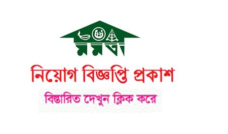 Mamata Bangladesh NGO Job Circular 2020