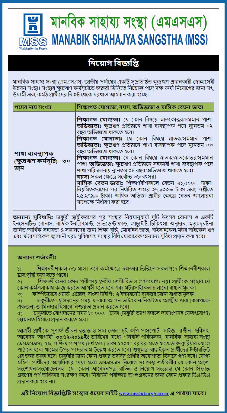 Manabik Shahajya Sangstha (MSS) Job Circular 2019