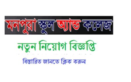 Monpura School and College Job Circular 2019