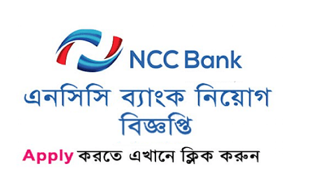 NCC Bank Limited Job Circular 2020