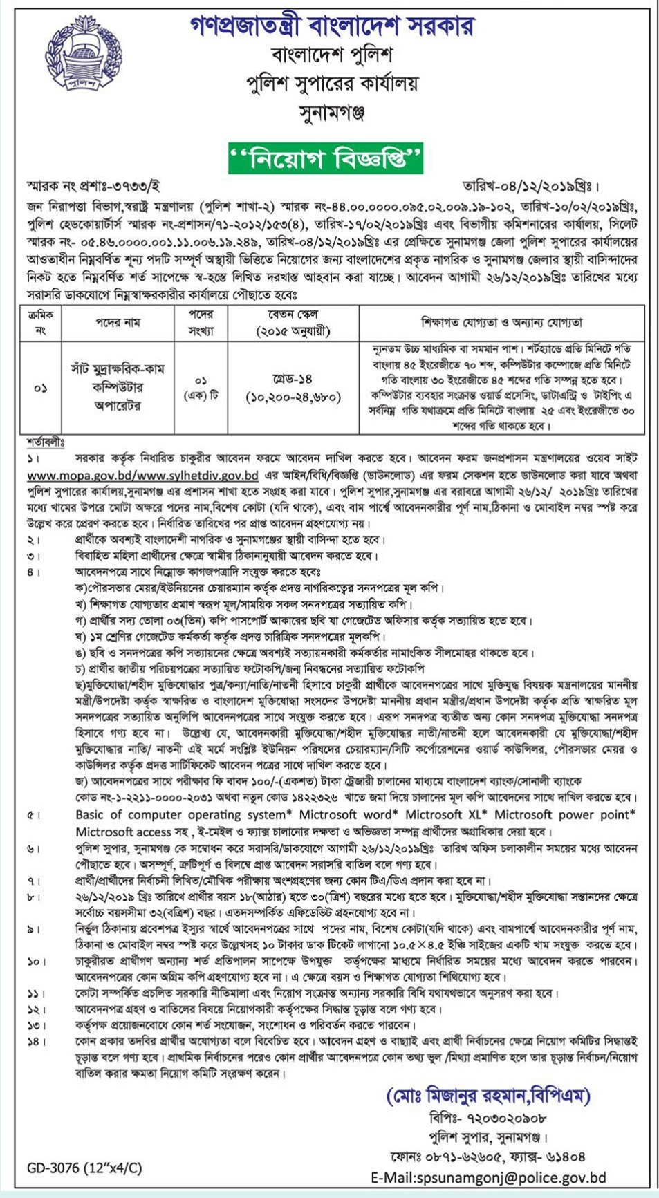 Office of Superintendent of Police Job Circular 2019