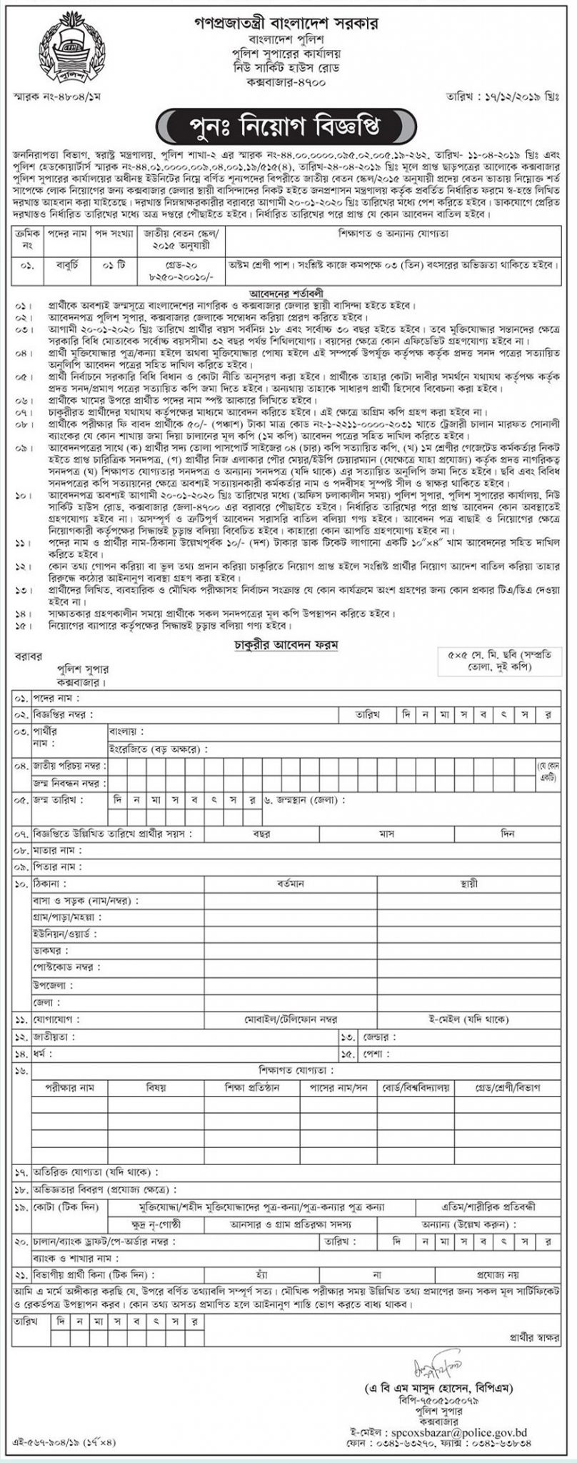Office of Superintendent of Police Job Circular 2020
