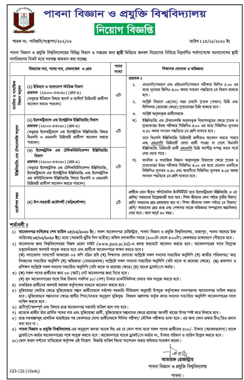 Pabna University of Science and Technology Job Circular 2020