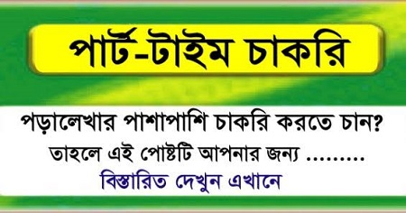 Part Time Jobs Circular in Bangladesh 2019