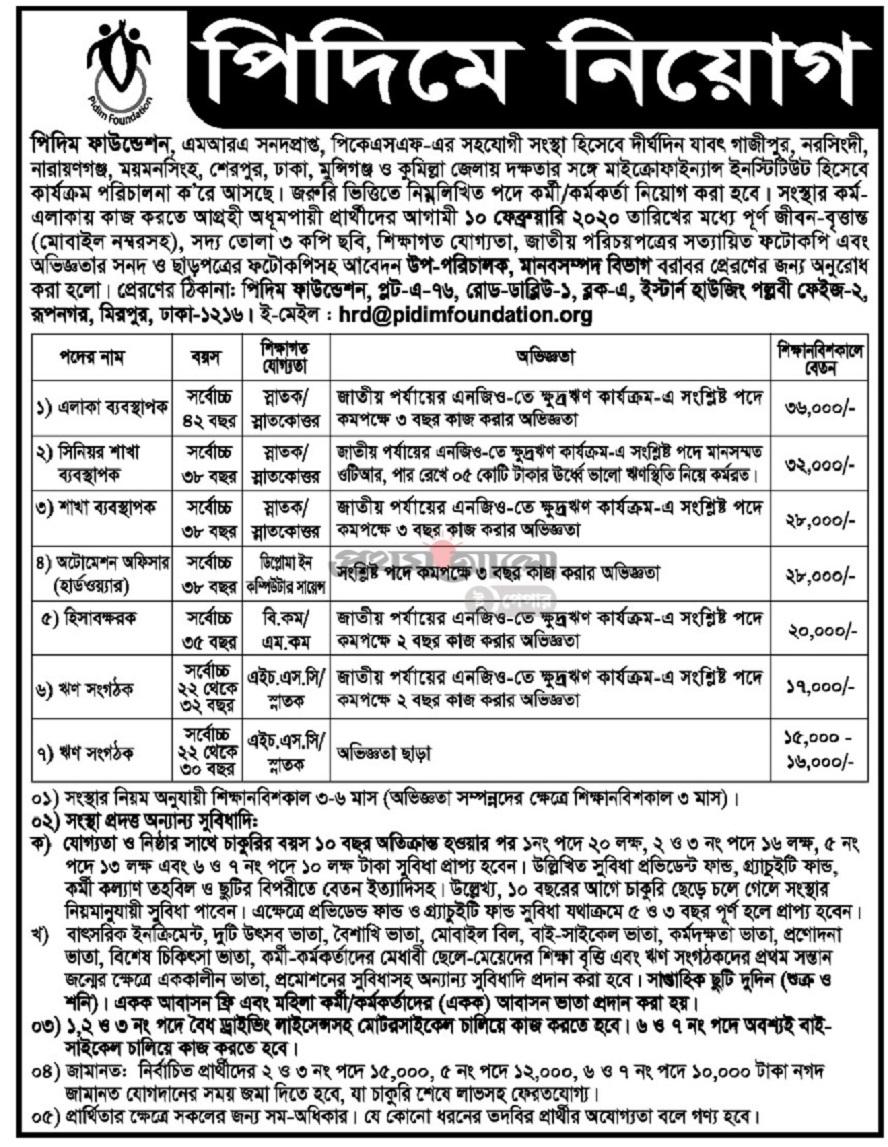 Pidim Foundation Job Circular 2020