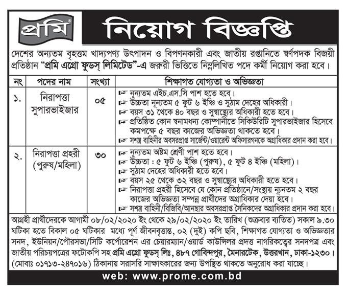 Prome Agro Foods Limited Job Circular 2020