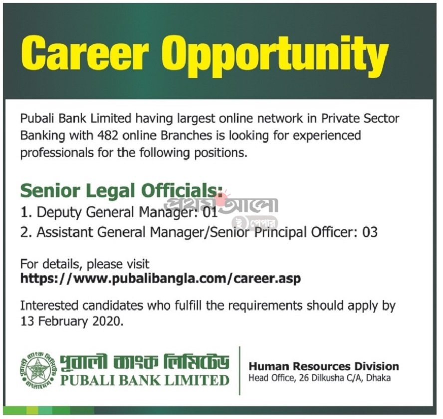Pubali Bank Ltd Job Circular 2020