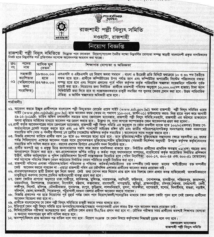 Rajshahi Palli Bidyut Samity