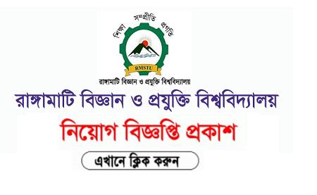 Rangamati Science and Technology University Job Circular 2020