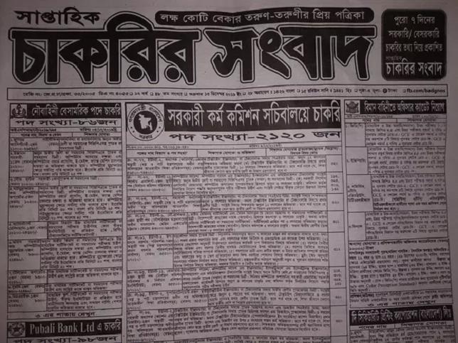 Saptahik Chakrir Khobor 13 December 2019