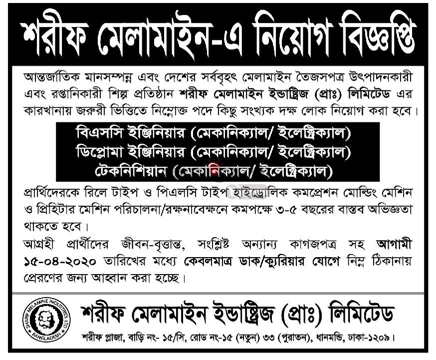 Sharif Melamine Industries Limited Job Circular 2020