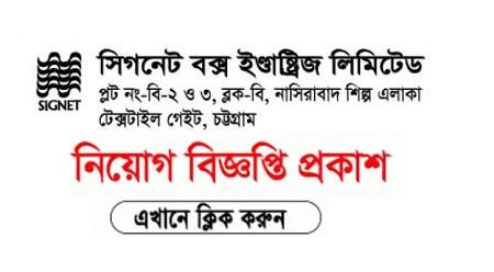 Signet Box Industries Limited Job Circular