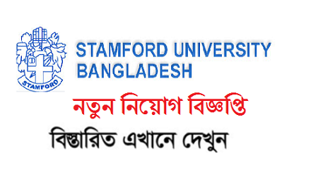 Stamford University Bangladesh Job Circular 2020