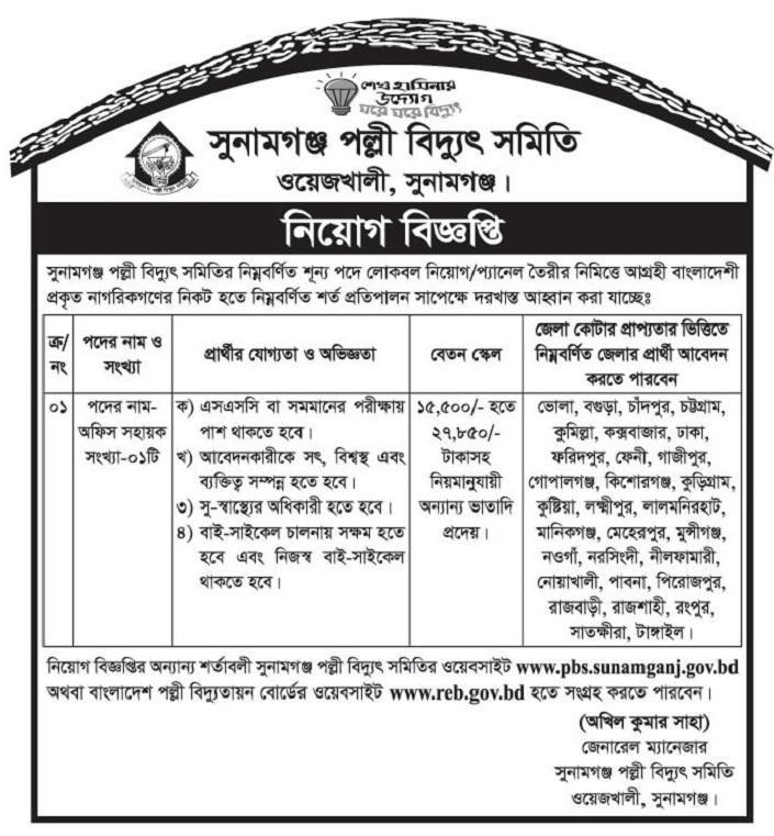 Sunamganj Palli Bidyut Samity Job News 2019