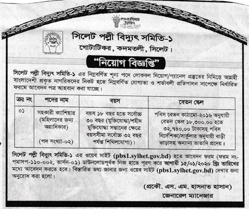 Sylhet Palli Bidyut Samity-1 Job Circular 2020