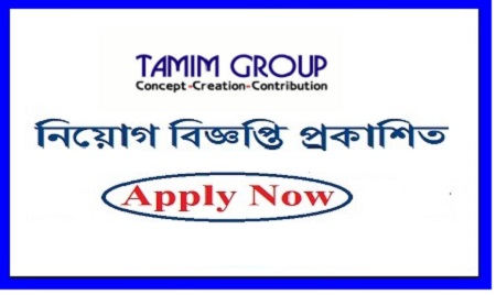 Tamim Group of Companies Job Circular 2019