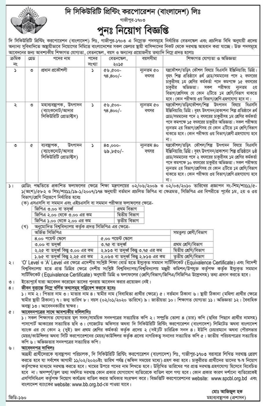 The Security Printing Corporation (Bangladesh) Ltd Job Circular 2020