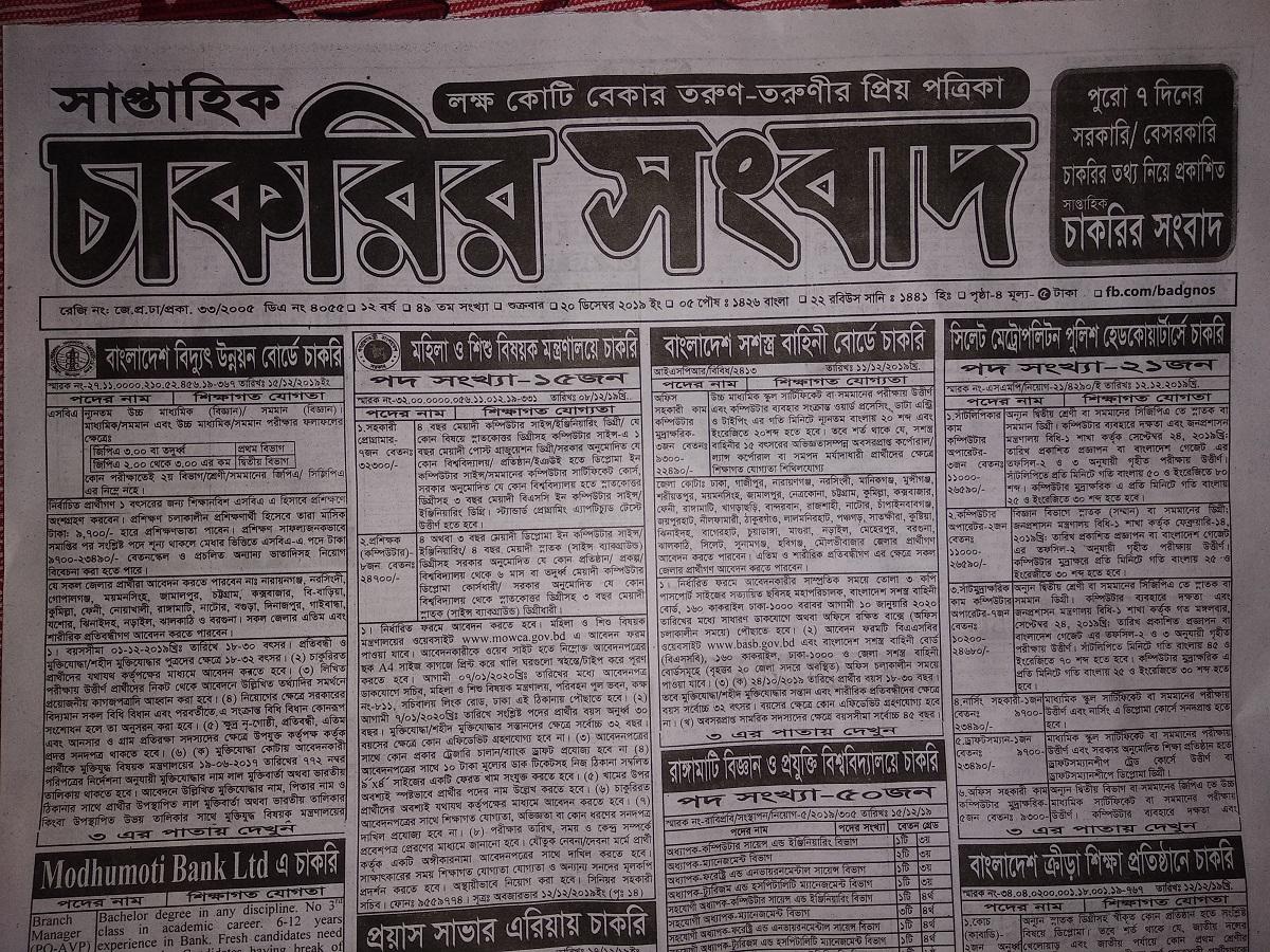 Weekly Saptahik Chakrir Khobor Newspaper 20 December 2019