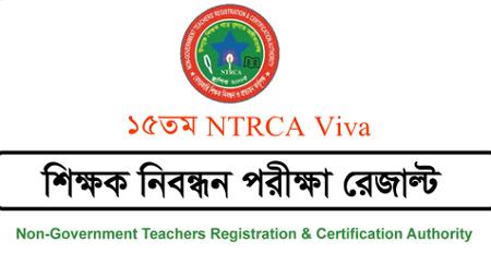 15th NTRCA Viva Result 2020