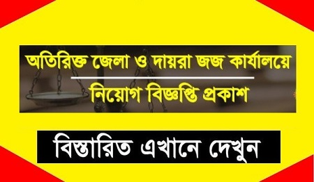 Additional Chief Judicial Magistrate Job Circular 2020