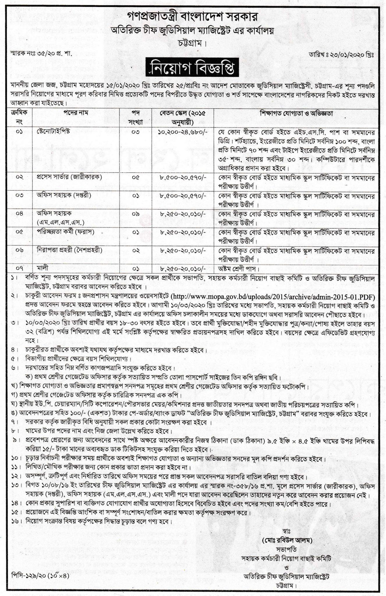 Additional Chief Judicial Magistrate Job Circular 2020