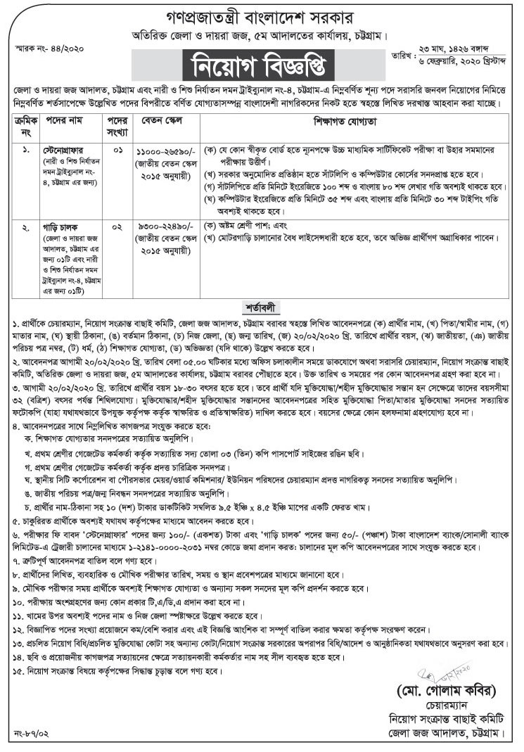Additional District Judge's Office Job Circular 2020