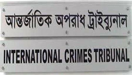 Anti-Terrorist Special Tribunal Office, Dhaka Job Circular 2020
