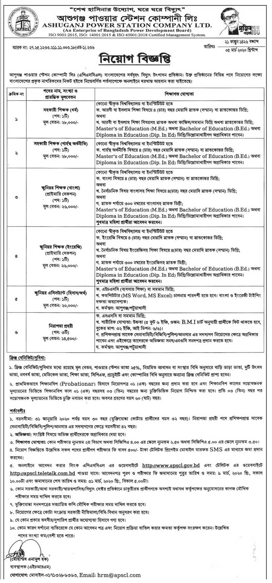 Ashuganj Power Station Company Limited Job Circular 2020