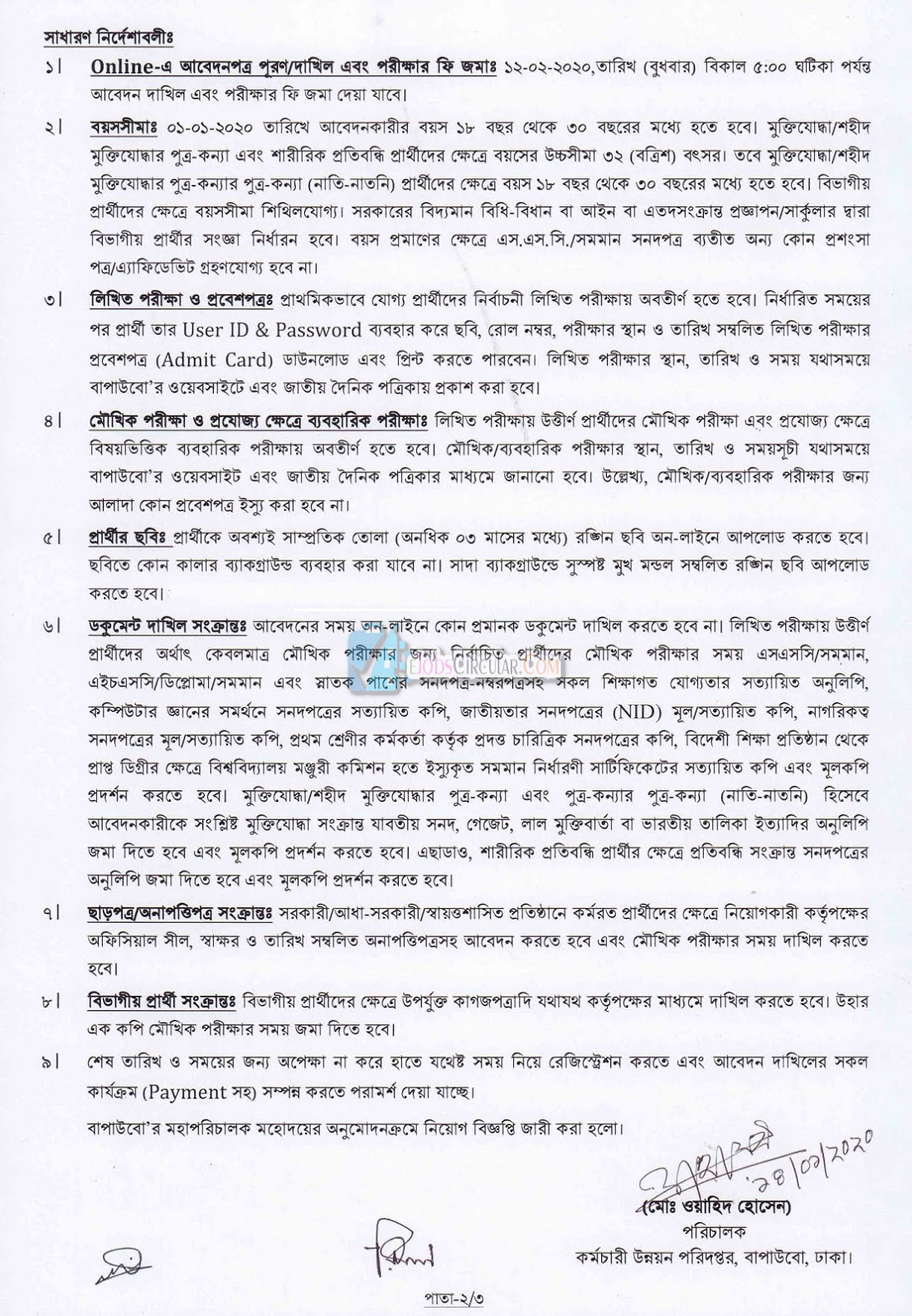 Bangladesh Water Development Board Job Circular 2020
