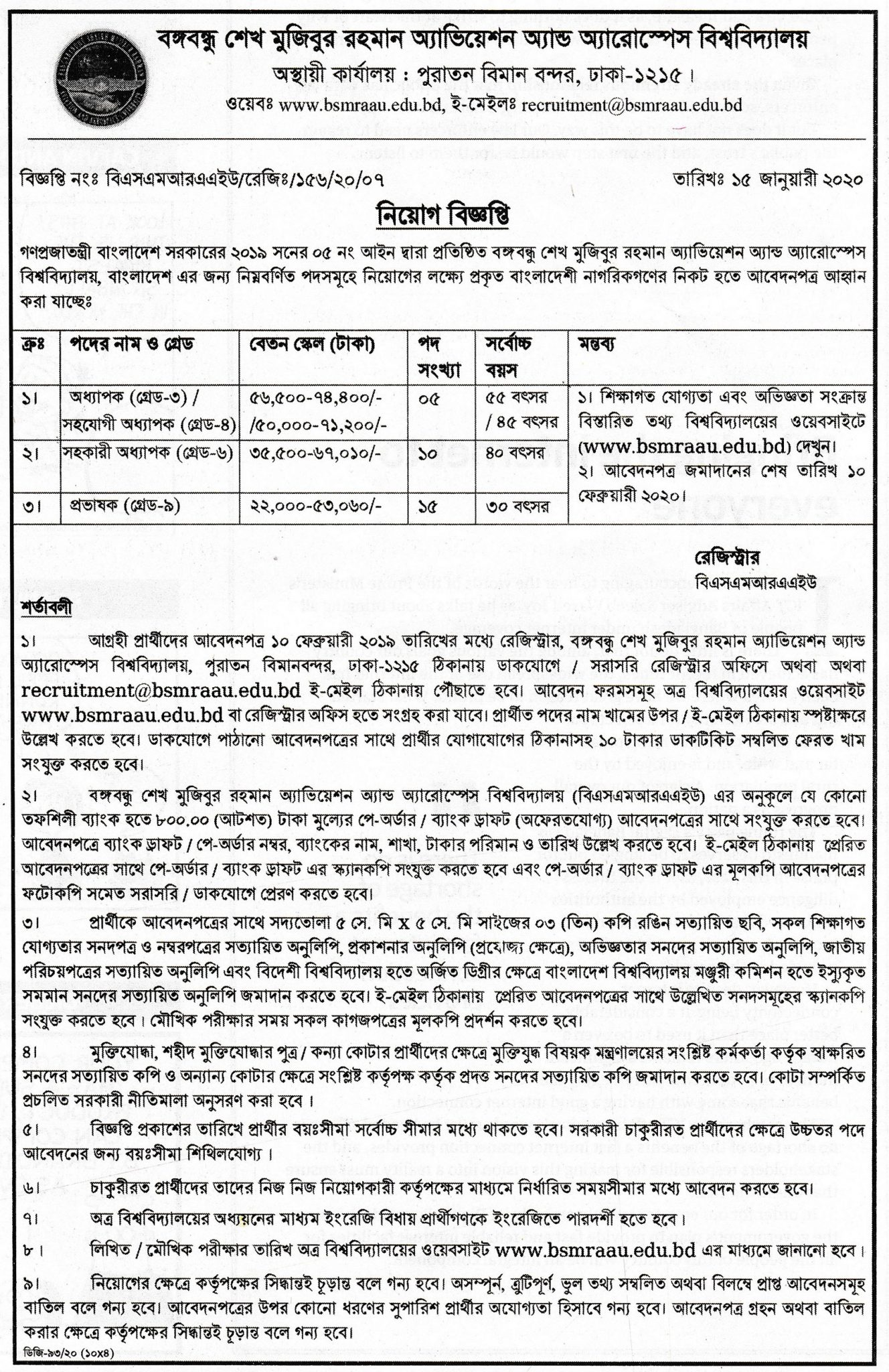 Bangabandhu Sheikh Mujibur Rahman Aviation and Aerospace University Job Circular 2020