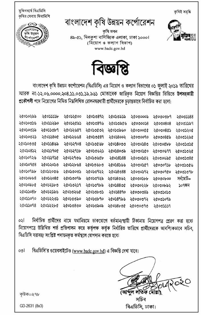 Bangladesh Agricultural Development Corporation Job Circular 2020