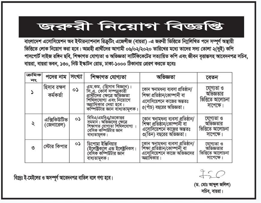Bangladesh Association of International Recruiting Agencies Job Circular 2020