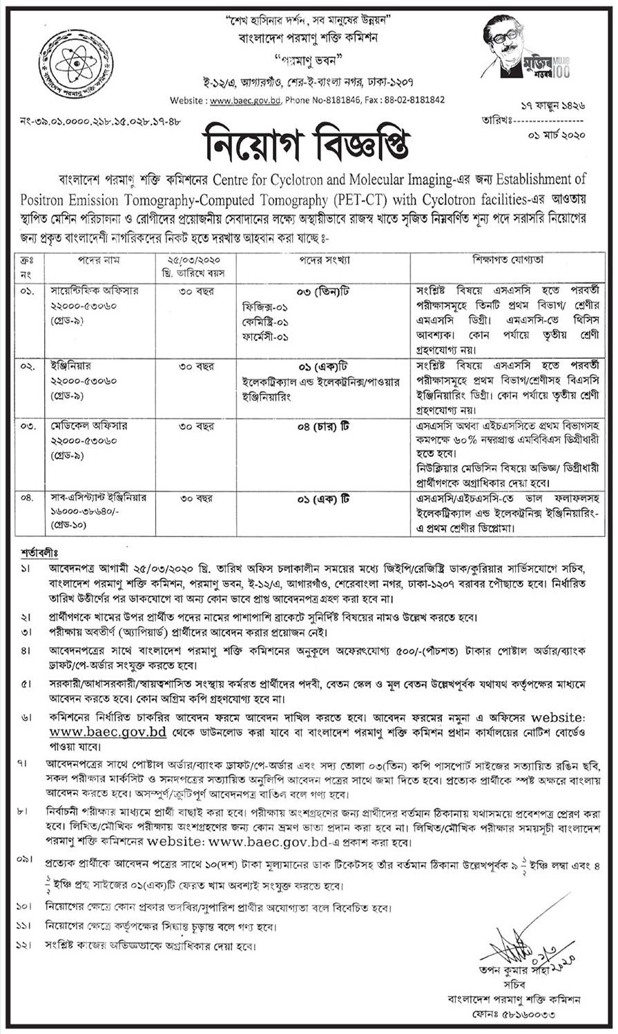 Bangladesh Atomic Energy Commission Job Circular 2020